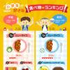 昔(昭和)と今(平成)の子どもの好き嫌い食べ物ランキング