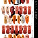 寿司ネタの放射性物質