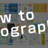 インフォグラフィックの作り方。制作フローは5つの作業