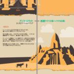 世界的な建築物7つの建築法と歴史