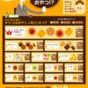 オフィスのお菓子人気ランキング。オフィスグリコ利用者は7割が男性
