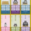 現存の天守閣12城。国宝5城/重要文化財7城