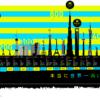 世界一高い展望台ランキング。東京スカイツリーの料金が高い理由